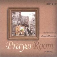 레베카 황 1집 - Prayer Room (CD)