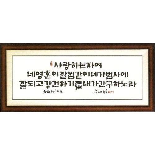 맞춤서예 말씀액자 - 일반형 (이중표구) - 가로글씨 / (123*56)cm