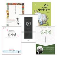 십계명 관련 2012~2013년 출간(개정) 도서 세트(전5권)