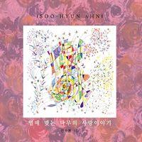 안수현 - 열매맺는 나무의 사랑이야기 (CD)
