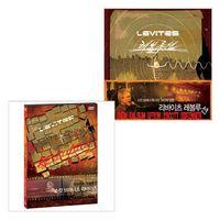 스캇 브래너 & 레위지파 2집 - 리바이츠 레볼루션 음반세트(CD DVD)