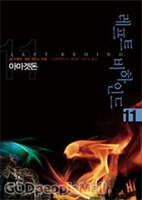 레프트 비하인드 11 - 아마겟돈