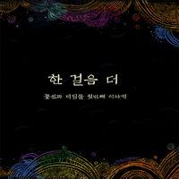 꽃신과 디딤돌 - 한걸음더 (CD)