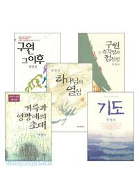 새순출판사 박영선 저서 세트 (전5권)