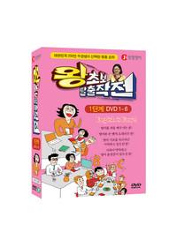 정철영어 - 왕초보 탈출작전 1단계 DVD