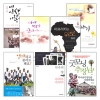 2010~2014년 출간(개정)된 아프리카 선교 관련도서 세트(전7권)