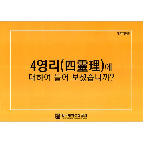 [개역개정판] 4영리 (사영리) : 한글 확대