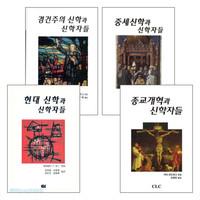 CLC 각 시대의 신학과 신학자들 시리즈 세트(전4권)