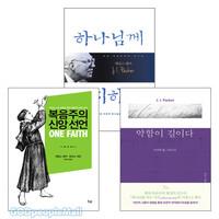 제임스 패커 2013년~2014년 출간(개정) 도서 세트(전4권)