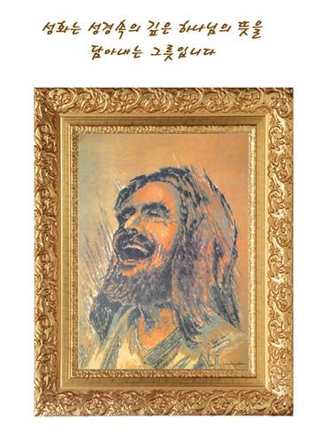 성화액자-4절 / 웃으시는 예수님
