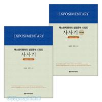 엑스포지멘터리 성경공부 시리즈 : 사사기 - 학습자용 인도자용 세트(전2권)