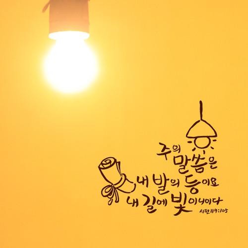 A4 레터링 -주의 말씀은 빛(손그림)