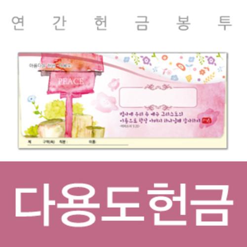 연간 아름다운 헌금봉투 (다용도/핑크) VJ-2406 (1속20매)