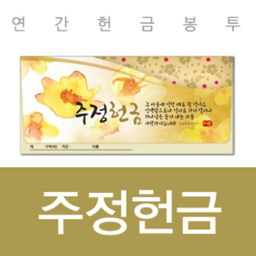 주정헌금봉투(1년용/주황)  VJ-2412 (1속20매)