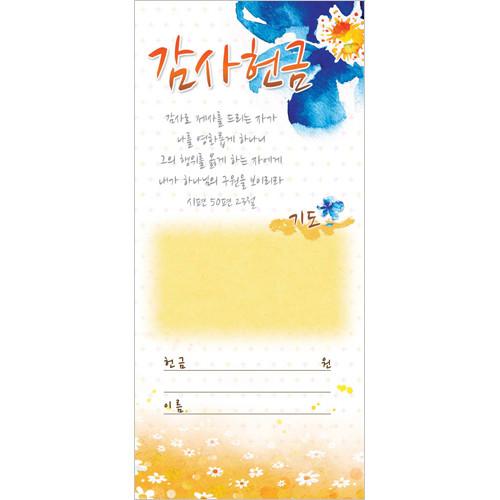 감사헌금봉투-3139 (1속 100장)