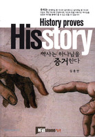 역사는 하나님을 증거한다