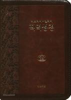 히브리어 헬라어 - 직역 성경 신구약 합본(무색인/지퍼/이태리신소재/브라운)