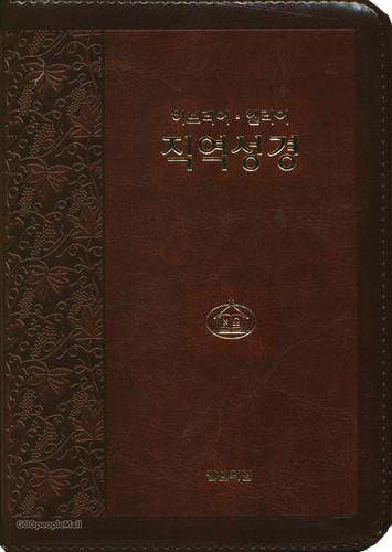 히브리어 헬라어 - 직역 성경 합본(색인/지퍼/이태리신소재/브라운)