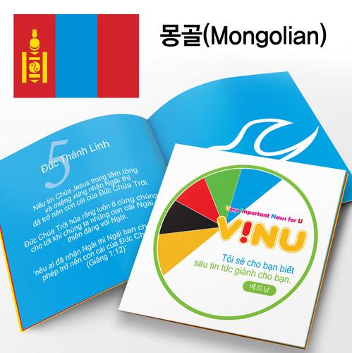 전도지_VINU전도지(몽골어)