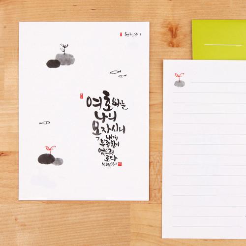 청현재이 미니 편지지 01.목자