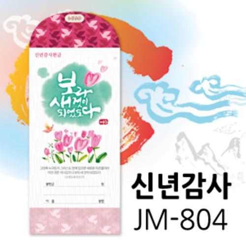 제자마을)신년감사헌금 JM-804