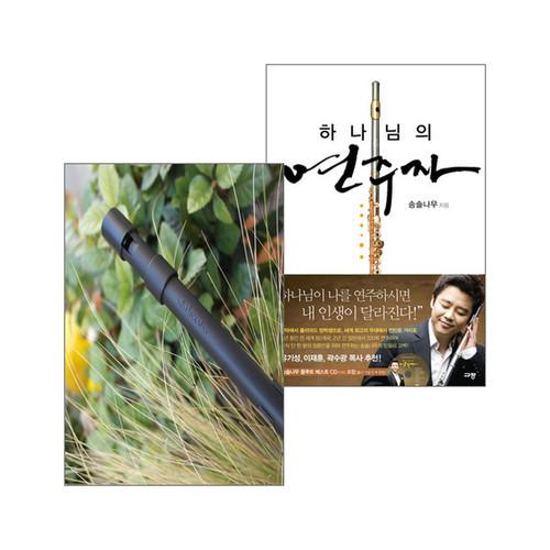 송솔나무의 도서 & 틴휘슬 V2 (D키) 세트(전2종)