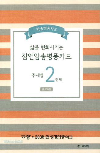 잠언암송병풍카드 주제별 2단계 #5453