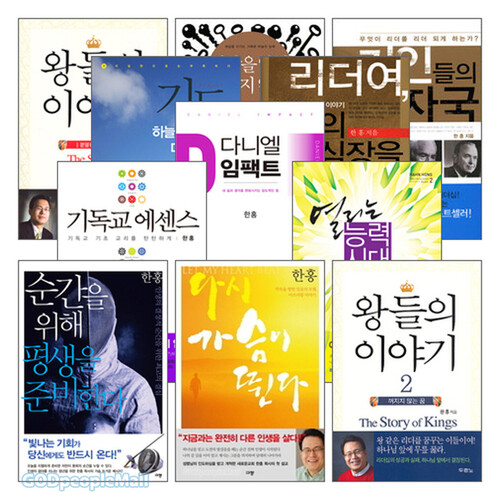 한홍 목사 저서 세트(전16권)