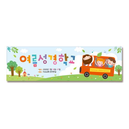 여름성경학교현수막-059  ( 300 x 90 )