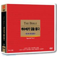 예수에게 길을 묻다 2부 - DVD (10DISC)