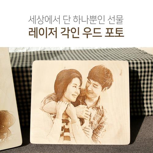 우드포토 레이저각인 기념일 선물 결혼 연인 가족 커플 사진액자
