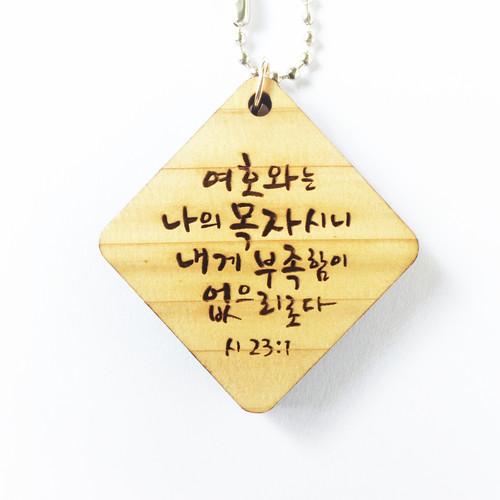 말씀걸이_마름모