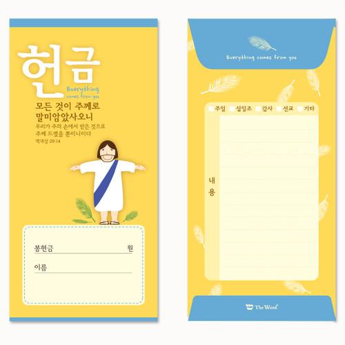 예수님 주일학교헌금봉투 - 무지헌금(50매)