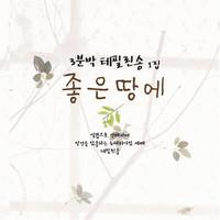 셈의장막 3분박 테필린송 1집 - 좋은 땅에 (CD)