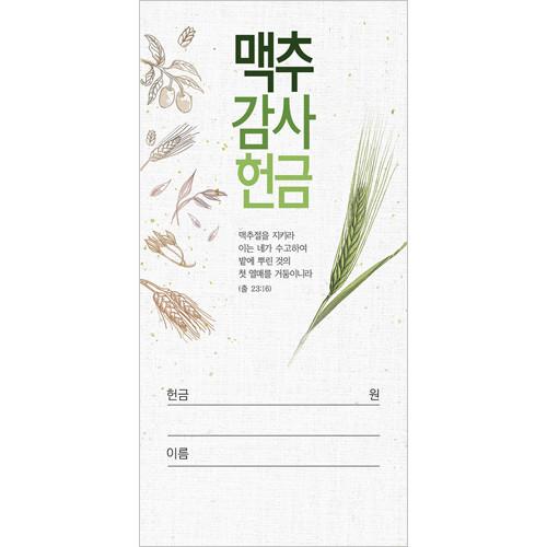 맥추 감사헌금 봉투-3053 (1속 100장)
