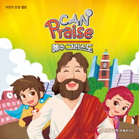 CAN Praise 10집 - Jesus Christ (CD)