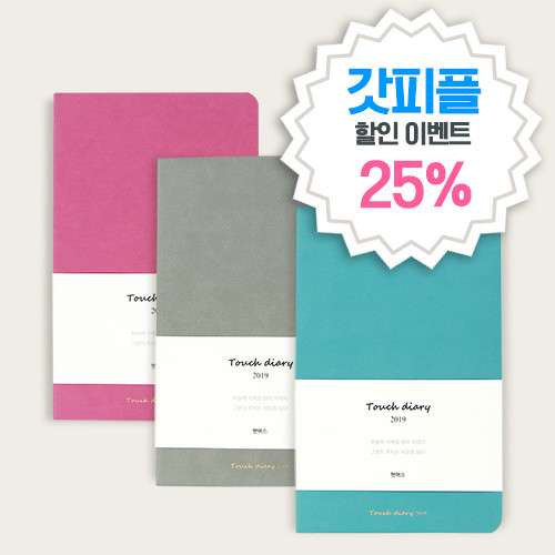 [교회단체명 인쇄용] 2019 터치다이어리 Touch Diary