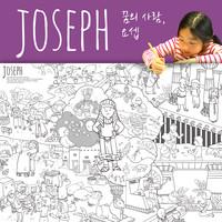 JOSEPH(요셉) 컬러링 페이퍼