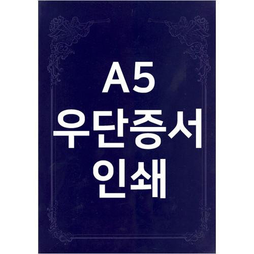[인쇄용] 우단증서 (A5)