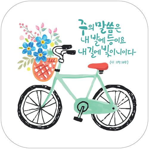 셀프착 말씀스티커 - 자전거