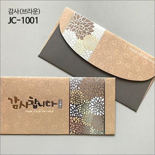 제이씨핸즈 축하감사봉투 01 [감사(브라운)] JC-1001(1속4매)