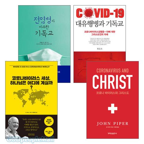 전염병과 기독교 관련 도서 세트(전4권)