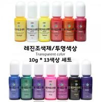 나만의 DIY만들기 레진아트 공예_투명색상 조색제(13color)세트