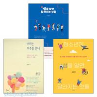 김경아 작가 저서 세트(전2권)