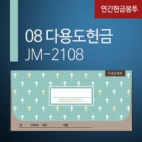 new 연간 헌금봉투 (JM-2108다용도헌금) (1속20매) 교회용품