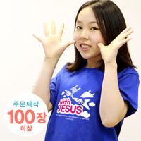 [주문제작 더워드티셔츠] With Jesus (아동,성인용 100장이상)