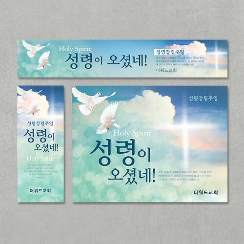 [주문제작] 성령강림주일 현수막_ 성령의비둘기