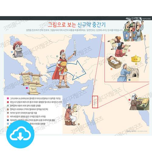 성경 인포그래픽 52 그림으로 보는 신구약중간기 by 규장굿즈 / 이메일발송(파일)