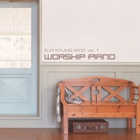 우은경 vol.1 - Worship Piano (CD)
