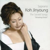 소프라노 고진영 성가 - Amazing Grace (CD)